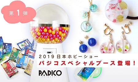 https://www.padico.co.jp/arigato/01/