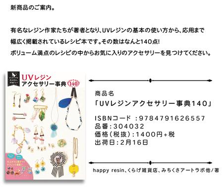 180209_ResinBook-01.png