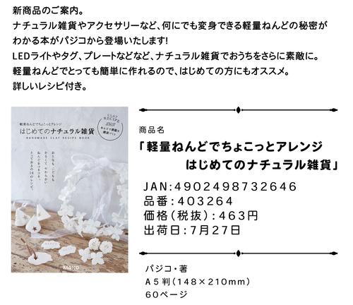 20180713_はじめてのナチュラル雑貨-01.png