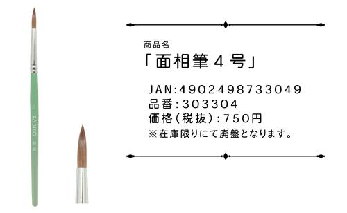 20180720_面相筆廃盤-01.png