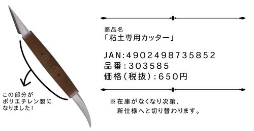 181120_ねんどカッター仕様変更-01.png