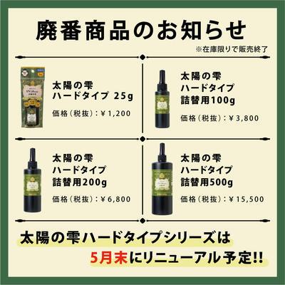 太陽の雫廃番LINE画像.jpg