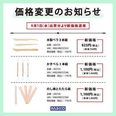 木製の製品価格変更_アートボード 1.jpg