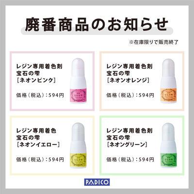宝石ネオン廃番-04.jpg
