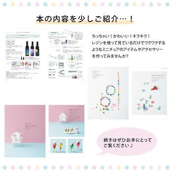レジン本LINE画像-10.jpg