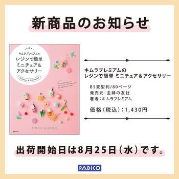 レジン本LINE画像-03.jpg