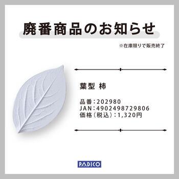 葉型柿廃番LINE画像_アートボード 1.jpg
