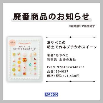あやぺこさん本廃番LINE画像_アートボード 1.jpg