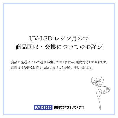 211001_月の雫お詫び.jpg